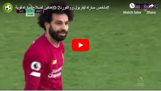 أهداف محمد صلاح اليوم ملخص مباراه ليفربول وواتفورد2 0هدفين