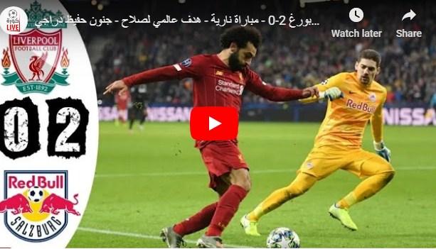 هدف محمد صلاح اليوم ملخص مباراة ليفربول وسالزبورغ 2 0